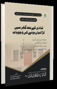Shadi Kay Baad Ghar Main Laraiyan Honay Kay Wajohaat