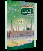 Mahnama Faizan-e-Madina Oct 2021