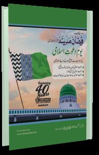 Youm-e-Dawat-e-Islami