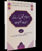 Islam Qabol Karne Ki Ahmiyat o Fazilat