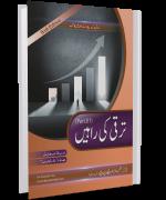Taraqqi Ka Raaz Part-1