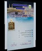 Ibrahim عَلَیْہِ السَّلام Ka Qurbani Karnay Ka Waqia