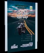 Motocycle Kay Pechay Naam Waghera Likhwana Kaisa?