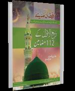 Rabi ul Awwal Kay 112 Mazameen