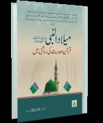 Milad Un Nabi Quran o Hadees Ki Roshni Mein