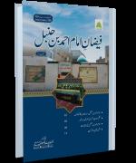 Faizan-e-Imam Ahmed Bin Hanbal