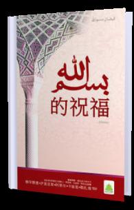Faizan e Bismillah