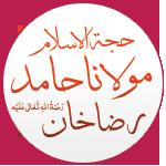 Hujjat-ul-Islam Maulana Haamid Raza khan