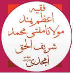 Mufti Muhammad Shareef-ul-Haq Amjadi
