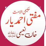 Mufti Ahmad yar khan Naeemi