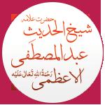 Shaikh-ul-Hadees Allama Abdul Mustafa Al-Aazami