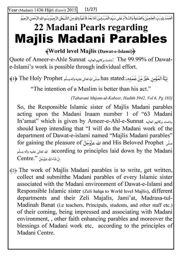 Majlis e Madani Baharain kay 22 Madani Phool
