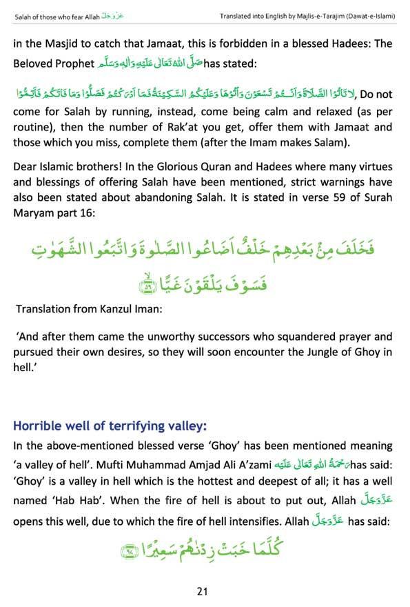 Allah Walon ki Namaz
