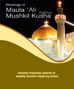 Blessings of Maula 'Ali Mushkil Kusha