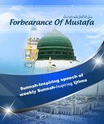 Forbearance of Mustafa صلی اللہ تعالی علیہ والہ وسلم