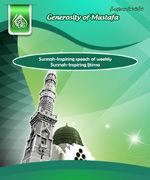 Generosity of Mustafa صلی اللہ تعالی علیہ والہ وسلم
