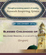Blessed Childhood of Beloved Rasool صلی اللہ تعالی علیہ والہ وسلم