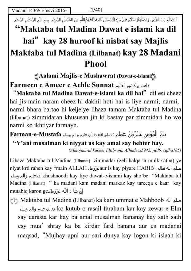 Majlis Maktabul Madina lilbinat kay 28 Madani Phool