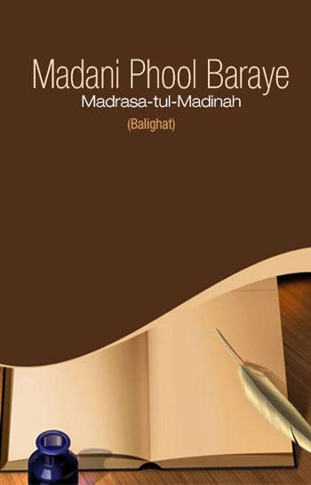 Madrasa tul madina lilbanat online dating