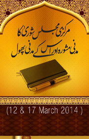 Markazi Majlis e shura Ka Madani Mashwara (12 and 17 March)