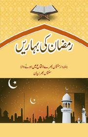 Ramadan ki Baharain