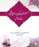 مسلمان کی پردہ پوشی کے فضائل