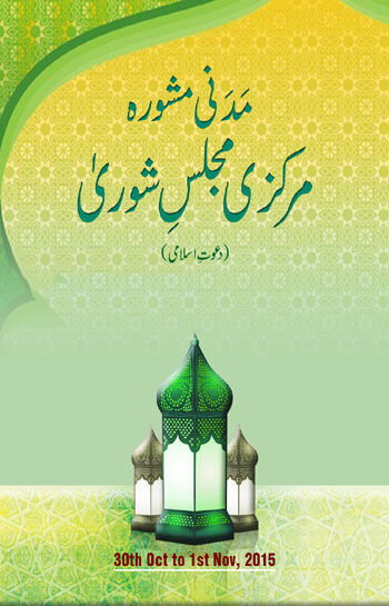 Madani Mashwara Markazi Majlis-e-Shura (Dawat-e-Islami) - 30th Oct to 1st Nov, 2015