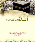 اللہ عزوجل کی محبت کیسے حاصل ہو؟