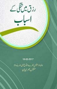 New Bayan - Rizq Main Tangi Kay Asbab