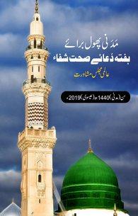 Madani Phool Baraye Dua-e-Shifa Hindi Lzafay