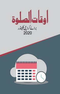 Aukatul Salah Baraye Karachi Calendar 2020
