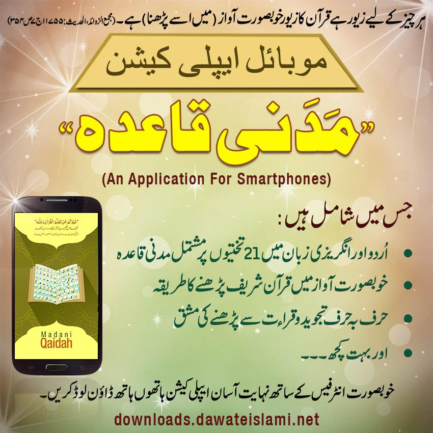 Madani Qaida Application-Downloads Service(2)