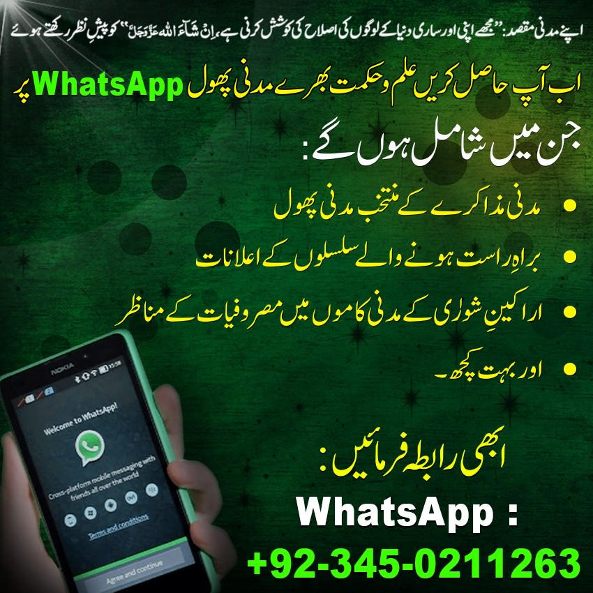 hikmat bharay madani phool whatsapp per