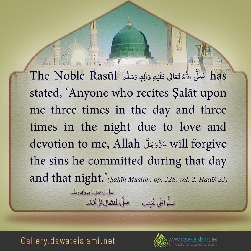 Allah عَزَّوَجَلَّ will forgive the sins he committed during that day and that night