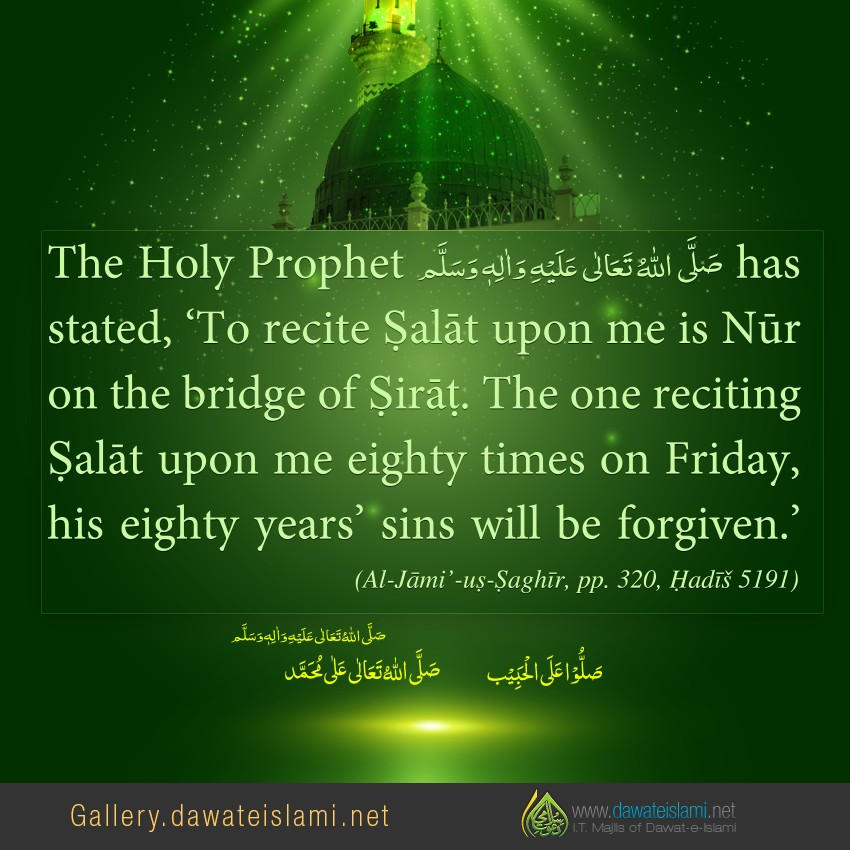 Nūr on the bridge of Ṣirāṭ