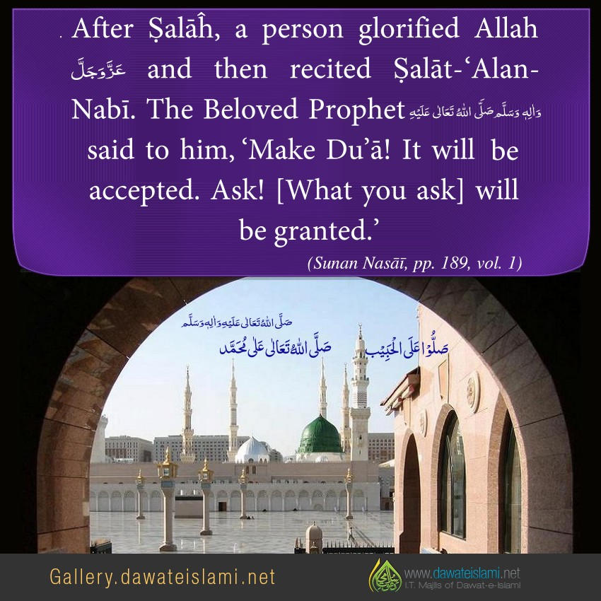 Make Du'ā! It will be accepted. Ask! [What you ask] will be granted
