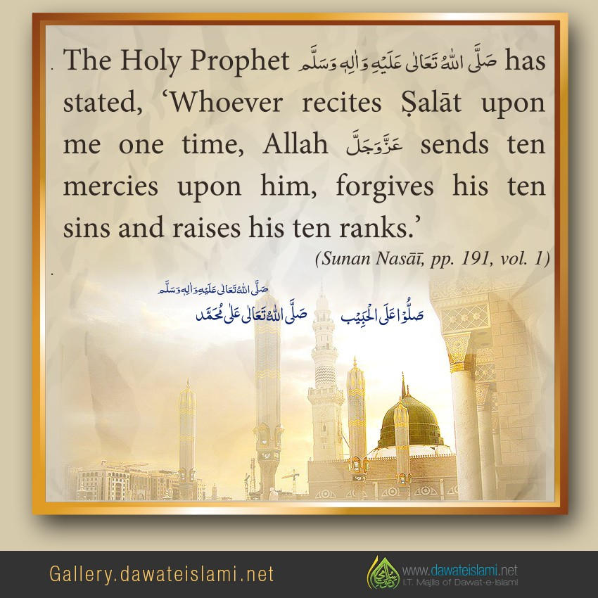 Allah عَزَّوَجَلَّ sends ten mercies upon him, forgives his ten sins