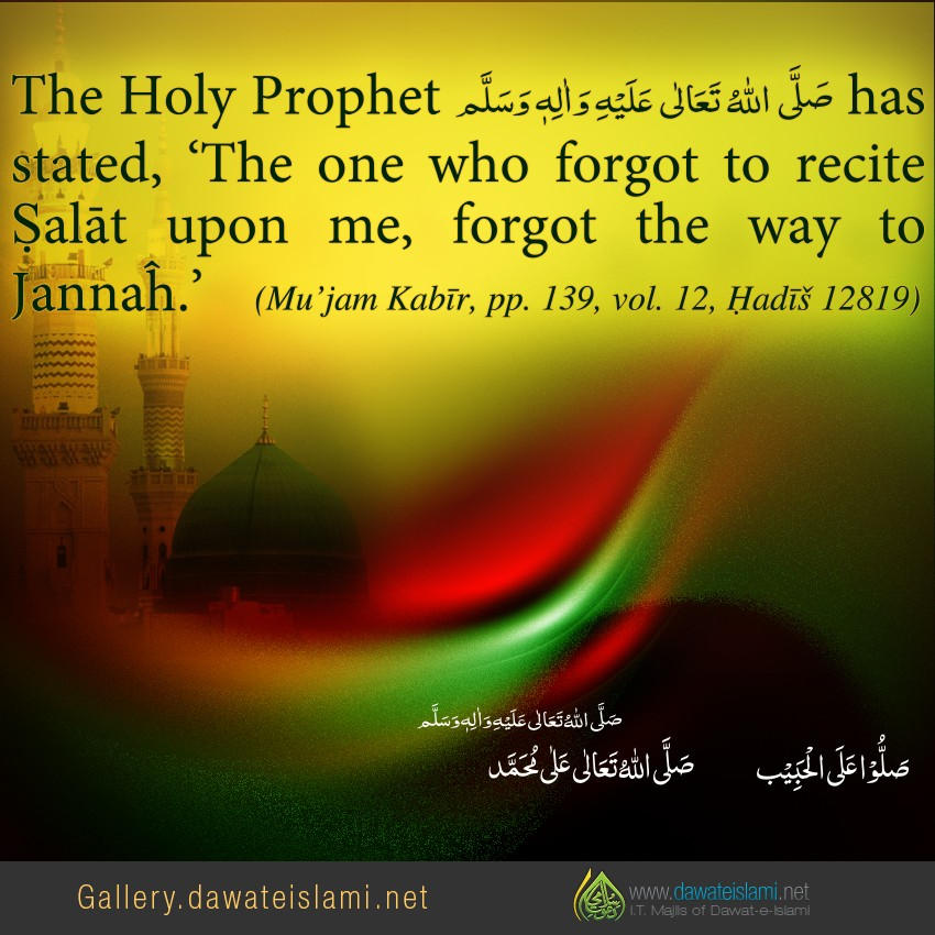 forgot to recite Ṣalāt upon me, forgot the way to Jannaĥ