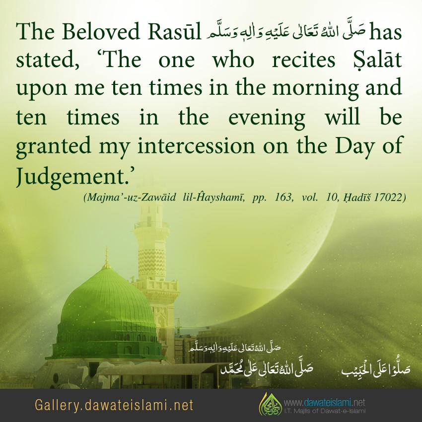 will be granted my intercession on the Day of Judgement