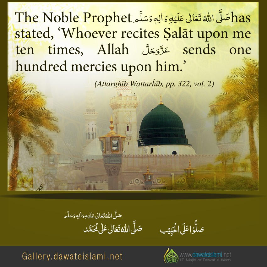 Whoever recites Ṣalāt upon me ten times