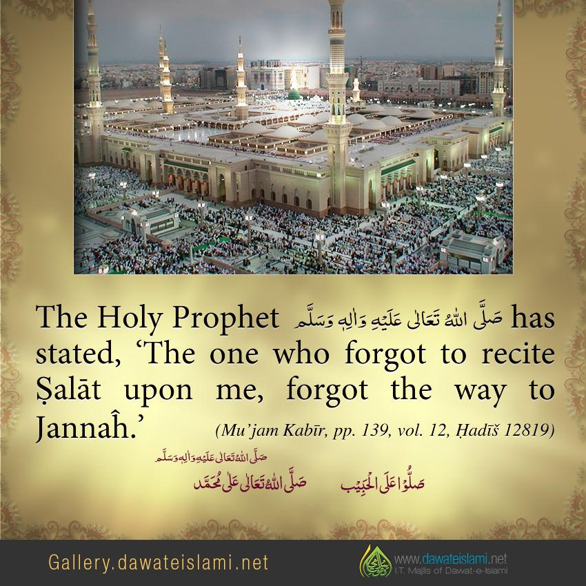 The one who forgot to recite Ṣalāt upon me, forgot the way to Jannaĥ