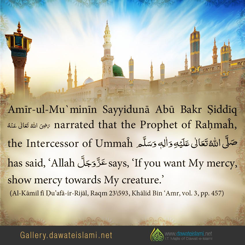 'If you want My mercy, show mercy towards My creature.'