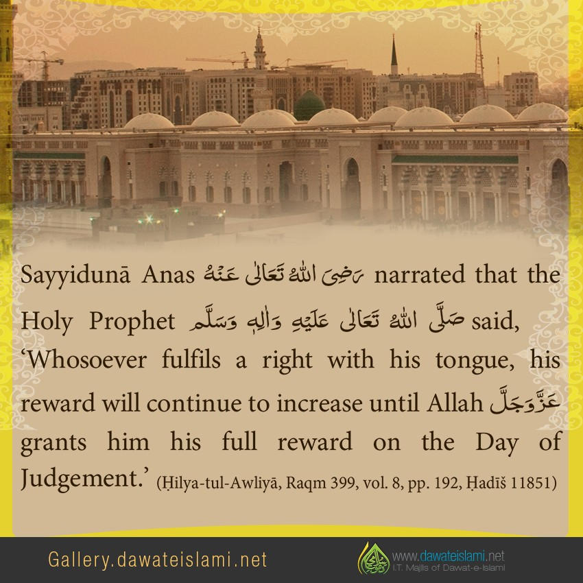 Whosoever fulfils a right with his tongue, his reward will continue to increase until