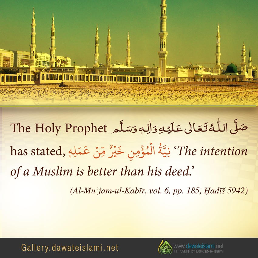 The intention of a Muslim is better than his deed.