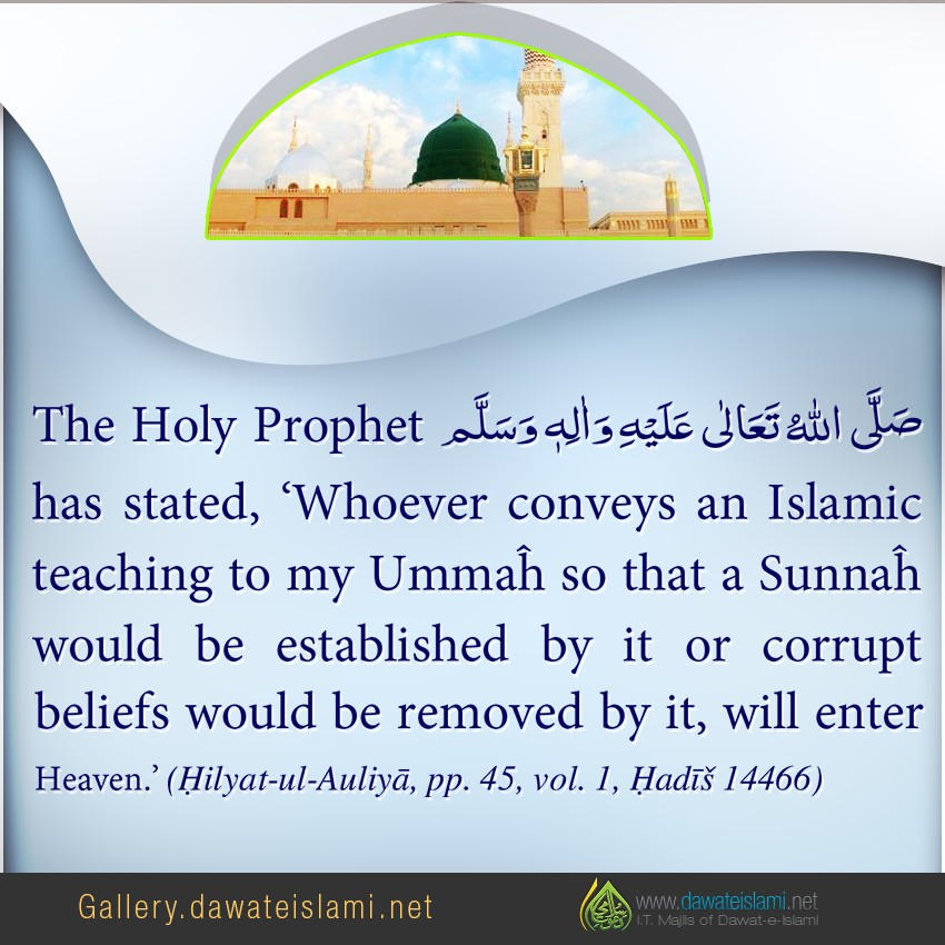 Whoever conveys an Islamic teaching to my Ummaĥ