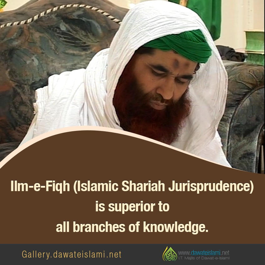 Ilm-e-Fiqh (Islamic Shariah Jurisprudence) is superior to all branches of knowledge