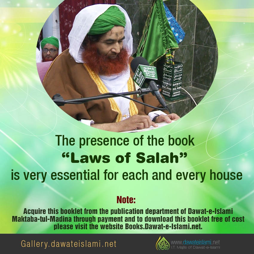 "The presence of the book ""Laws of Salah"" is very essential for each and every house."