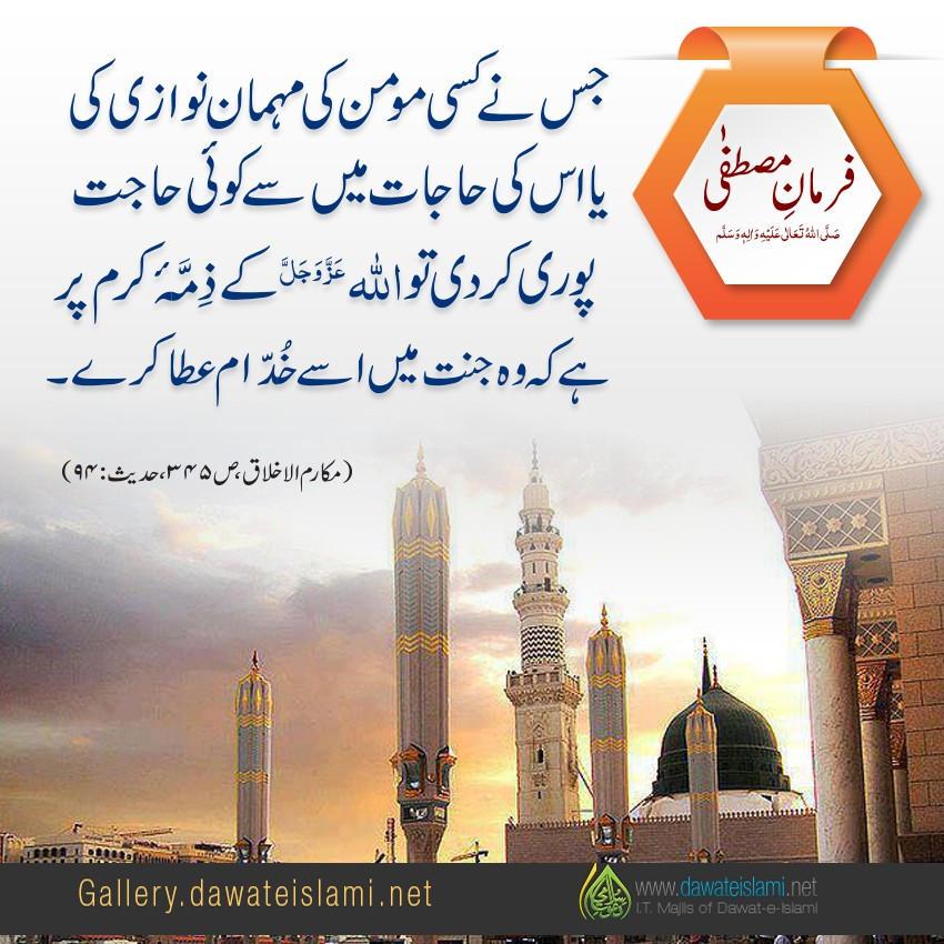 Allah Kay Zimmay Karam Per Hai