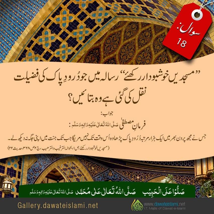 masjidain khoshbodaar rakhiyain risala main jo darood paak ki fazilat naqal ki gai hai wo batain?