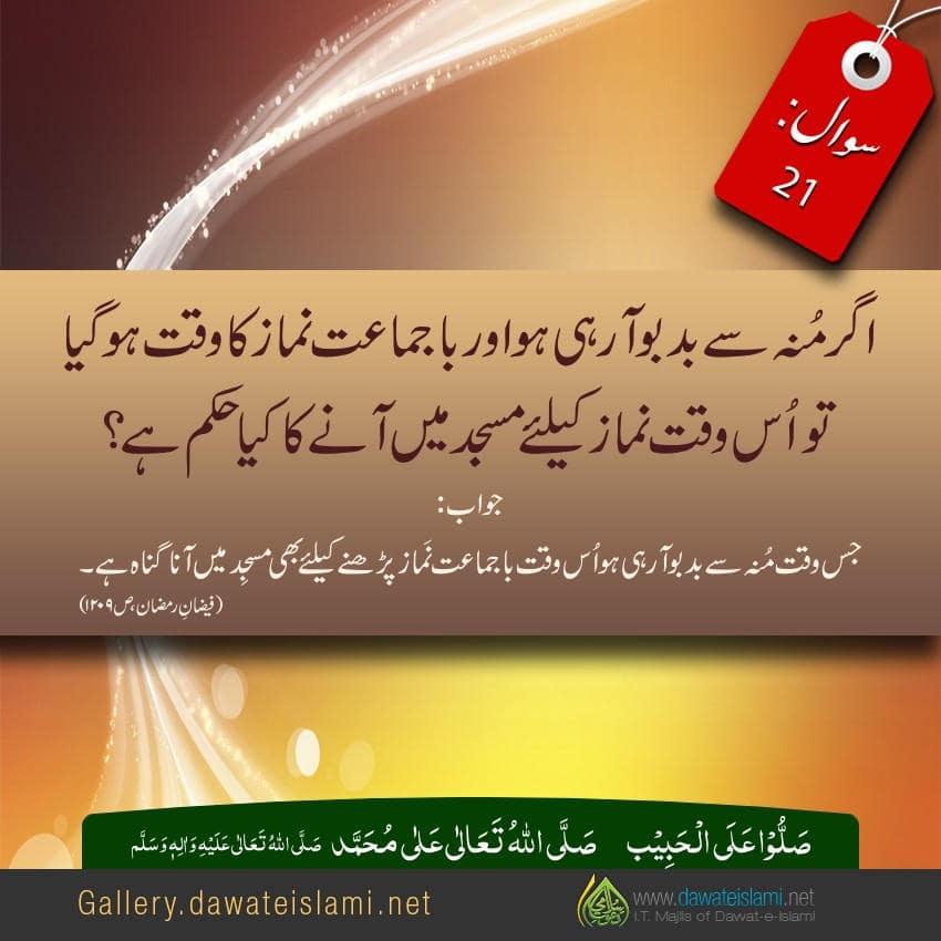 Hazrat e Aisha kay farman ka mafhoom masjidain khoshbodar rakhnay kay hawalay say